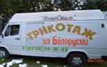 Реклама на транспорте работа выполнена РПК Интер