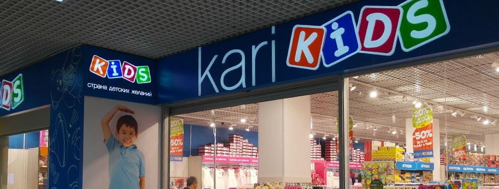 кари-кидс